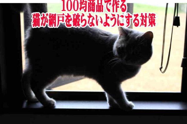 猫の脱走防止100均DIY|にゃんがーどは高いので自作してみては